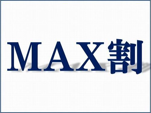 【1日10室限定】☆MAX割☆ビジネスプラン♪素泊り【客室&館内Wi−Fi接続無料】