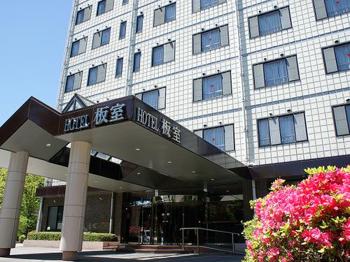 那須・板室の温泉ホテル ホテル板室S090136