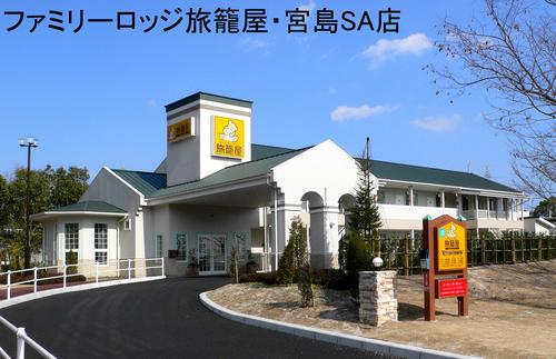 ファミリーロッジ旅籠屋・宮島SA店S340112