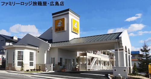 ファミリーロッジ旅籠屋・広島店S340113