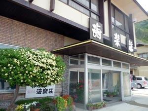 ホテル海楽荘S170154