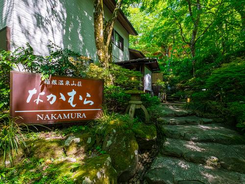 箱根温泉山荘なかむらS140253