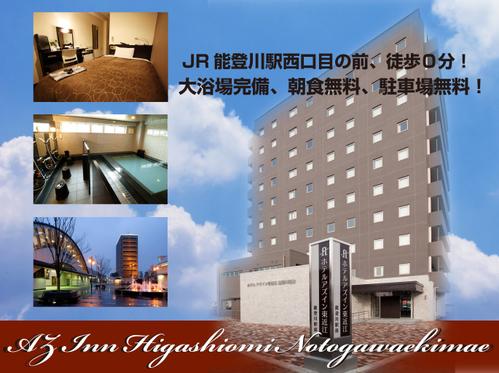 アズイン東近江 能登川駅前S250065