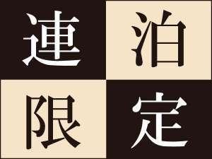 【連泊】1泊だけじゃ物足りない♪連泊プラン☆素泊まり〜JR旭川駅・イオンモール直結!RC