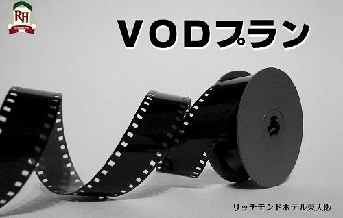 【VOD見放題】お部屋を映画館に!−食事なし−