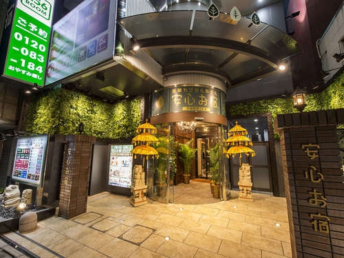 豪華カプセルホテル 安心お宿 新宿南口店S130587