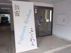 ふじわら旅館S420128