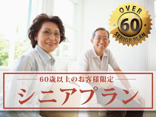 60歳以上限定☆特別プラン☆素泊まり