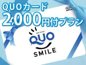 QUOカード2000円付☆素泊まり