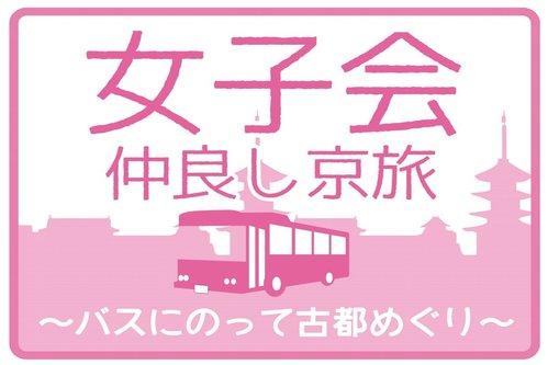 【女子会】仲良し京旅〜バスに乗って古都めぐり〜素泊り