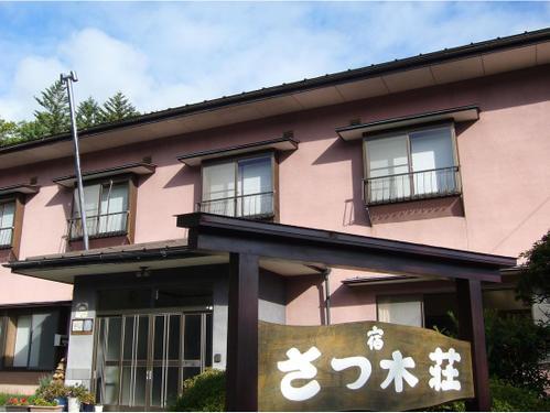 温泉宿 さつ木荘S200597
