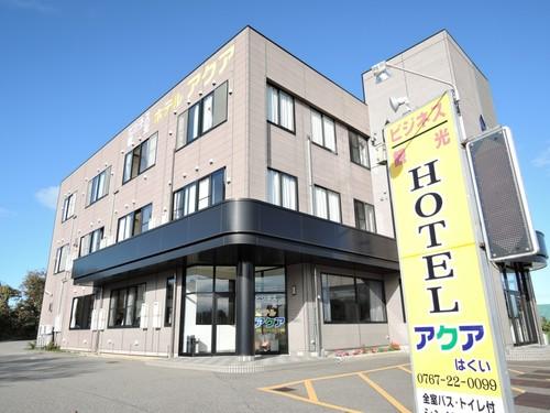 ビジネスホテル アクアはくいS170190