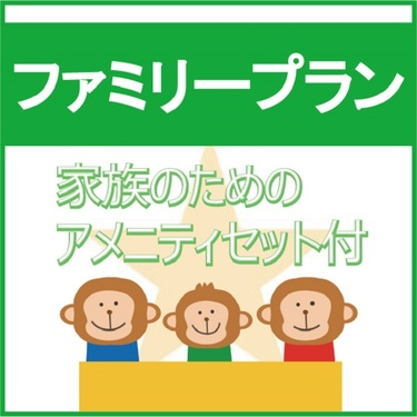 ご家族で嬉しい☆ファミリーセットプラン☆