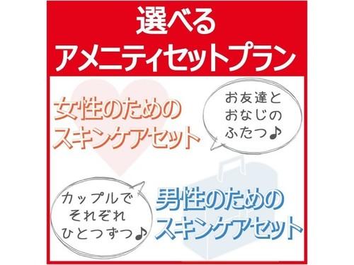 ♪アメニティセットプラン♪〜選べる☆男性用アメニティ&女性用アメニティ付〜