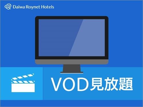 【VOD(ルームシアター)見放題プラン】和洋ブッフェ付AM7:00〜