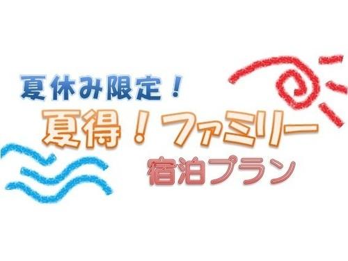 【夏休み限定】夏得みファミリープラン*浜風コース*お子様特典あり★