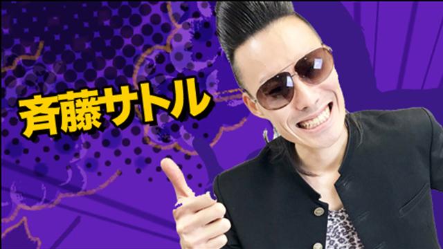 斉藤サトル cover image