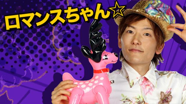 ロマンスちゃん☆ cover image