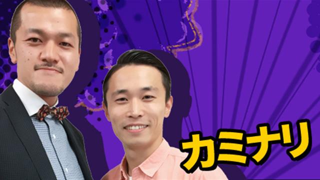 カミナリ cover image