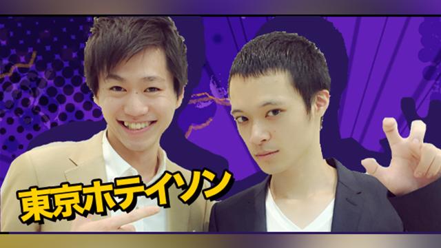 東京ホテイソン cover image