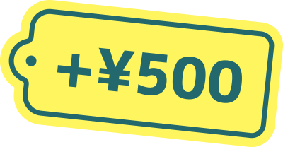 プラス500円