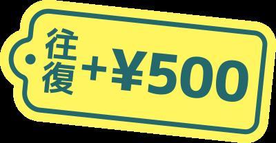 往復プラス500円