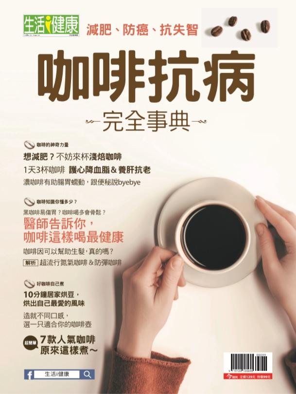 乳癌名醫公開咖啡4杯法!代謝症候群、心臟衰竭風險最低