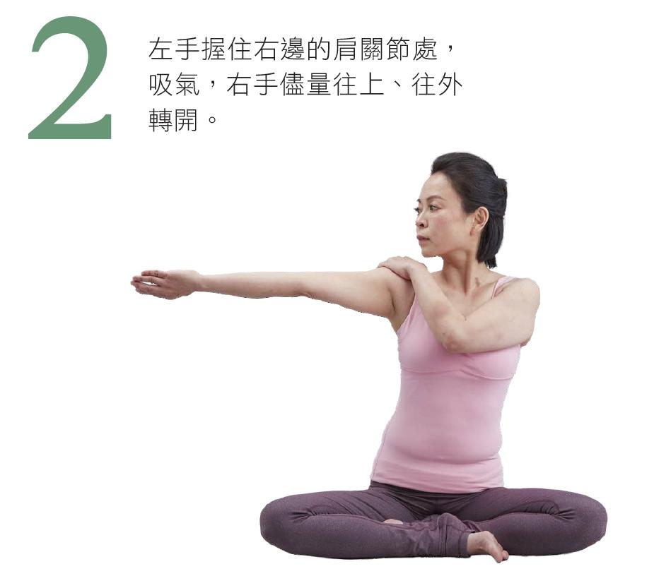 左手握住右邊的肩關節處,吸氣,右手儘量往上、往外轉開。