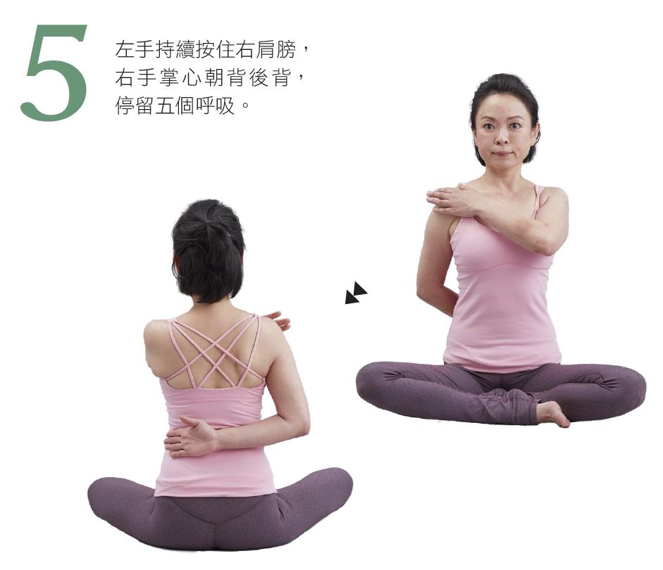 左手持續按住右肩膀,右手掌心朝背後背,停留五個呼吸。