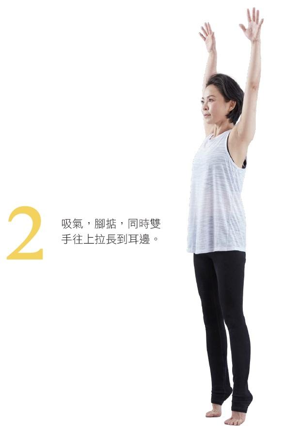 2. 吸氣,腳掂,同時雙手往上拉長到耳邊。