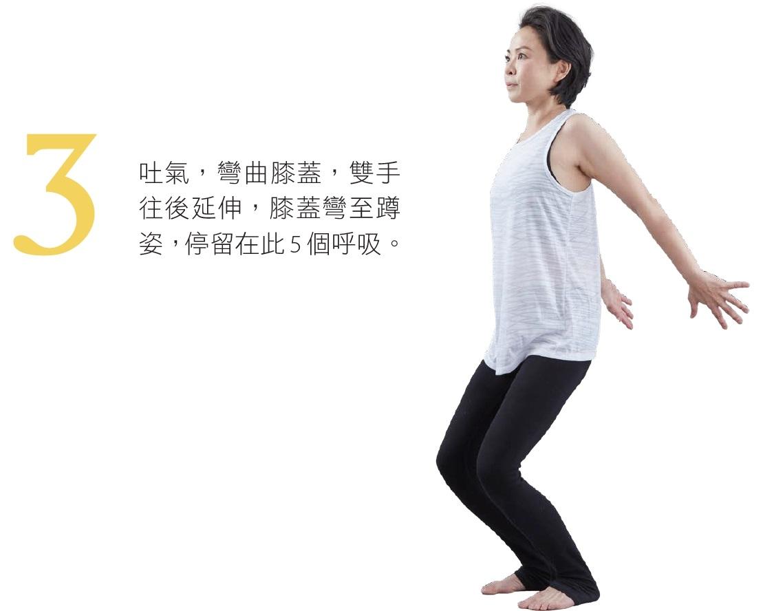 3. 吐氣,彎曲膝蓋,雙手往後延伸,膝蓋彎至蹲姿,停留在此5 個呼吸。