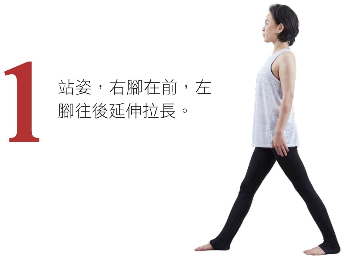 站姿,右腳在前,左腳往後延伸拉長