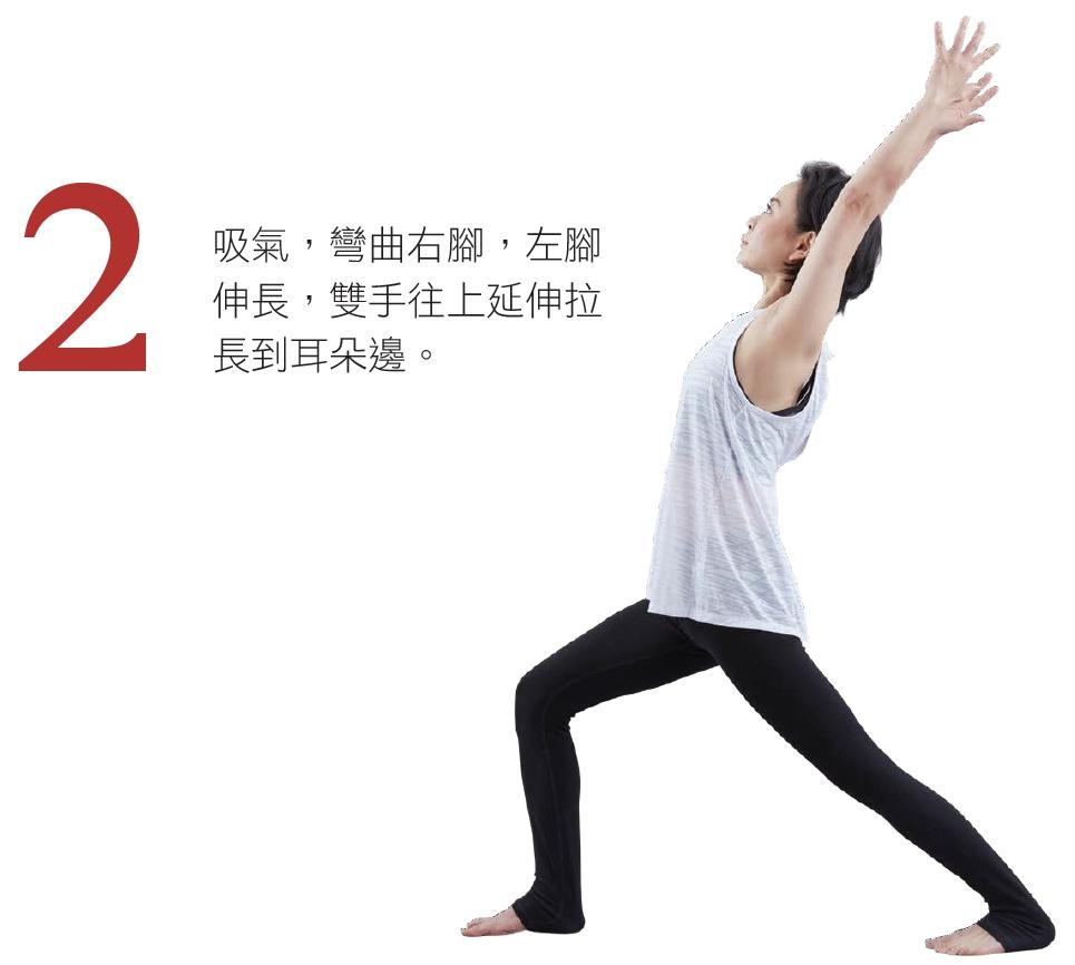 吸氣,彎曲右腳,左腳伸長,雙手往上延伸拉長到耳朵邊。