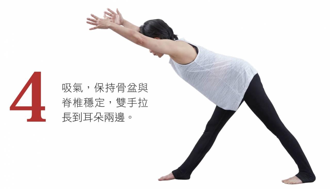 吸氣,保持骨盆與脊椎穩定,雙手拉長到耳朵兩邊。