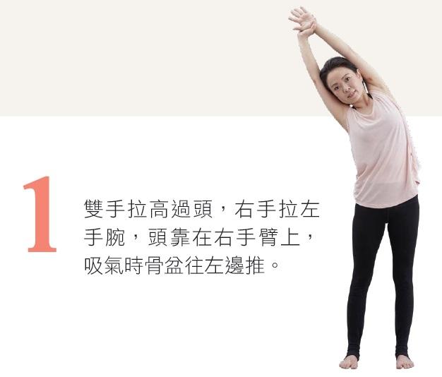 雙手拉高過頭,右手拉左手腕,頭靠在右手臂上, 吸氣時骨盆往左邊推。