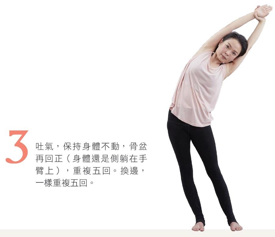 吐氣,保持身體不動,骨盆再回正(身體還是側躺在手臂上),重複五回。換邊, 一樣重複五回。