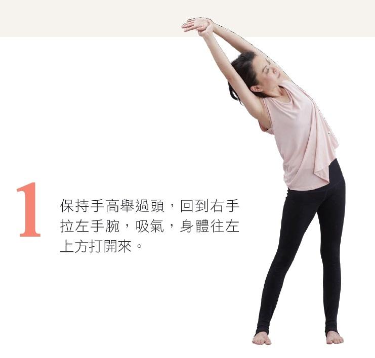 保持手高舉過頭,回到右手拉左手腕,吸氣,身體往左上方打開來。