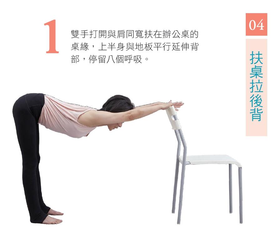 雙手打開與肩同寬扶在辦公桌的桌緣,上半身與地板平行延伸背部,停留八個呼吸。