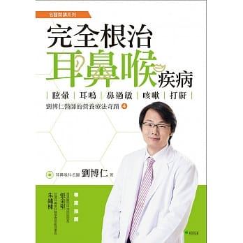 完全根治耳鼻喉疾病:眩暈、耳鳴、鼻過敏、咳嗽、打鼾。