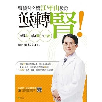 腎臟科名醫江守山教你逆轉腎:喝對水、慎防毒、控三高。