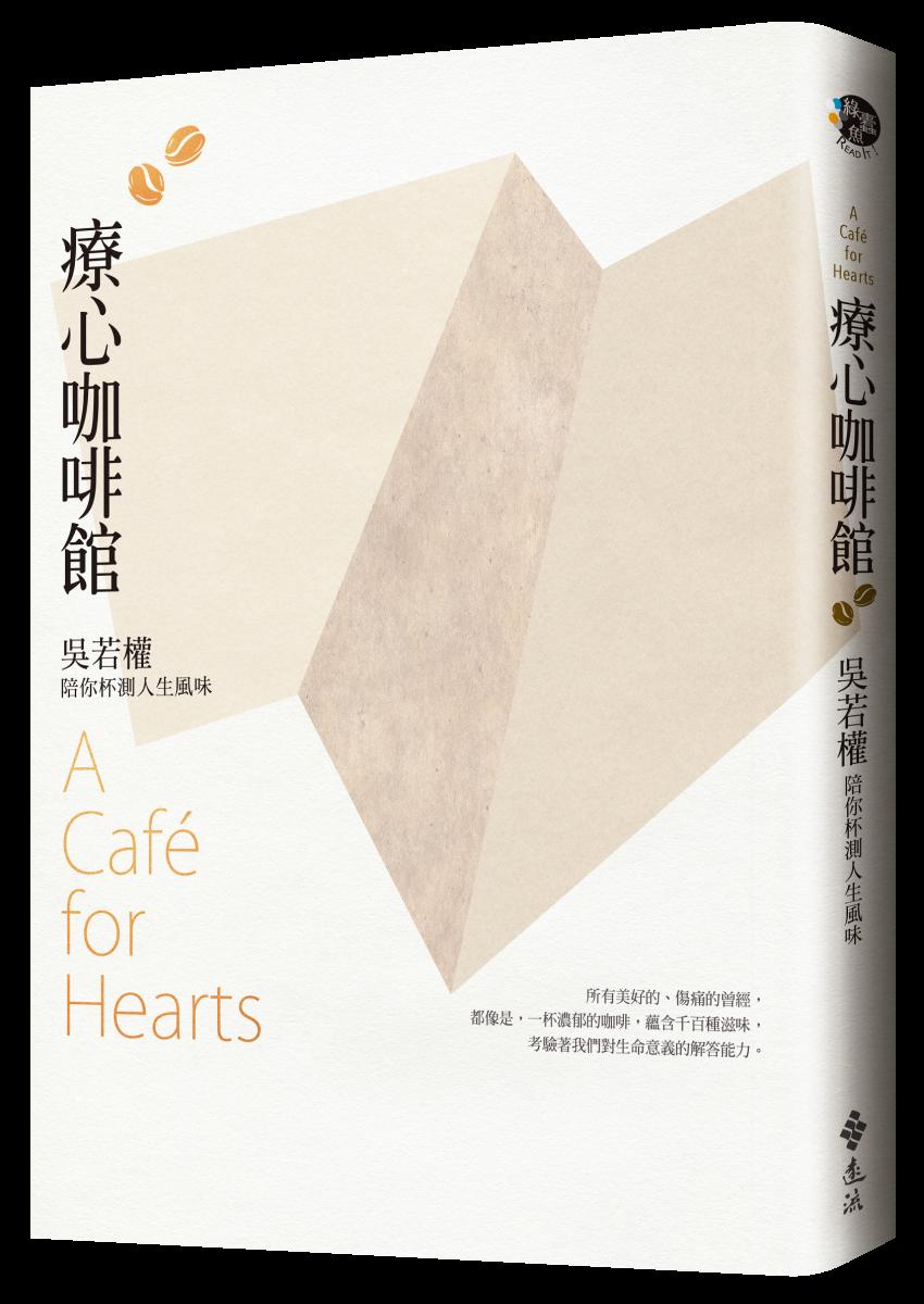 療心咖啡館:吳若權陪你杯測人生風味。
