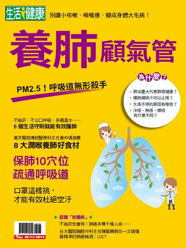 生活i健康特刊養肺顧氣管。