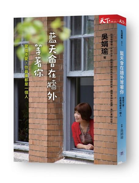 藍天會在牆外等著你:吳娟瑜說 愛與不愛,你最後都是一個人。