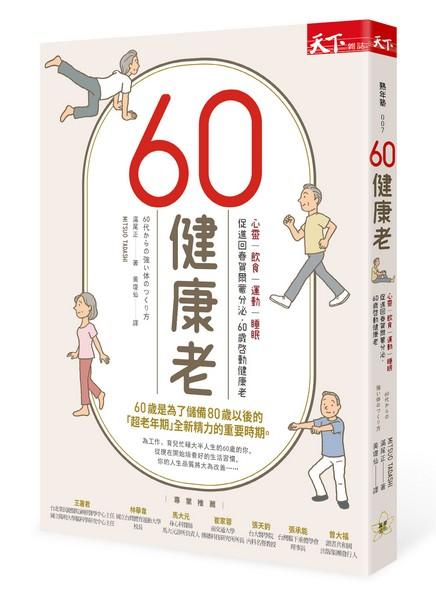 60健康老。