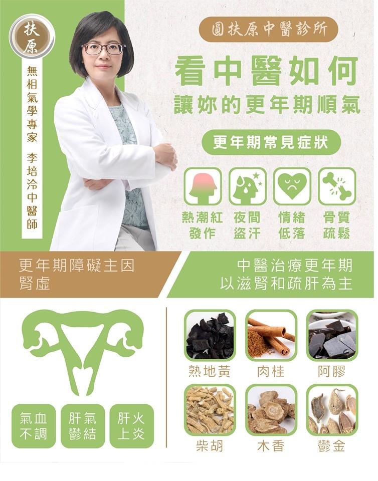 李培泠醫師