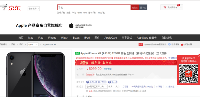 中國iPhone XR大降價 京東賣得比蘋果官網便宜