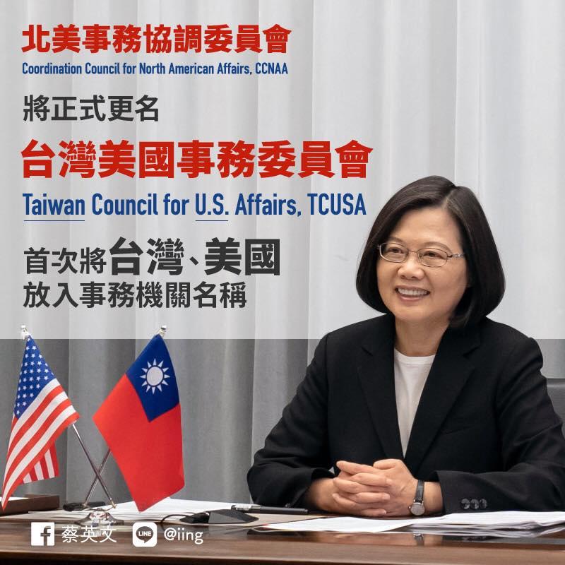 「北美事務協調委員會」正式更名為「台灣美國事務委員會」