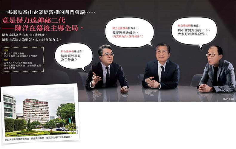 泰山企業會議