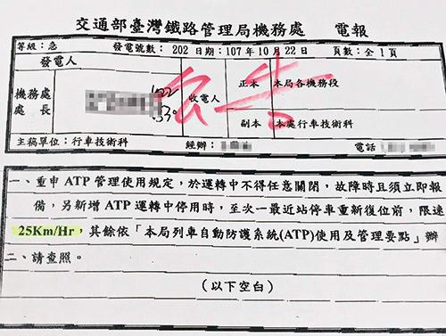台鐵ATP使用規定