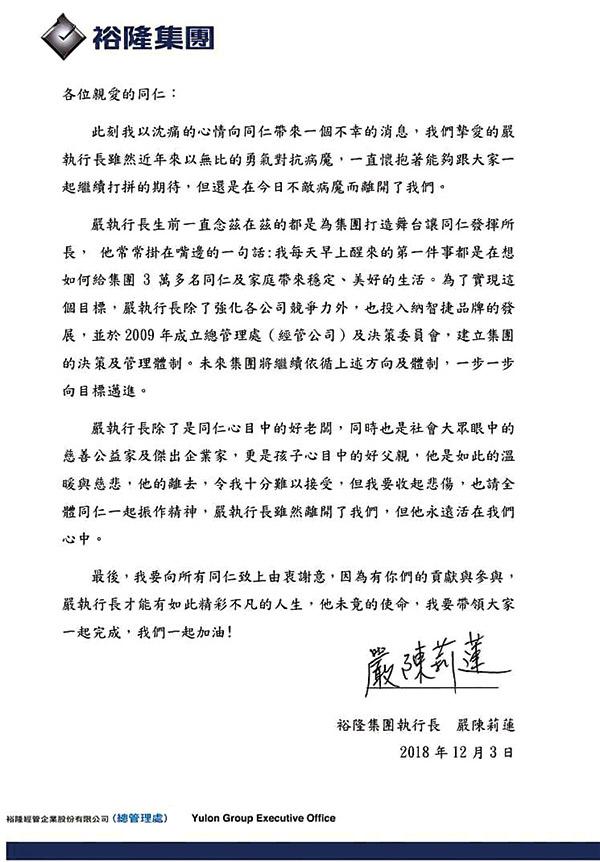 新裕隆集團執行長陳莉蓮給員工的一封信